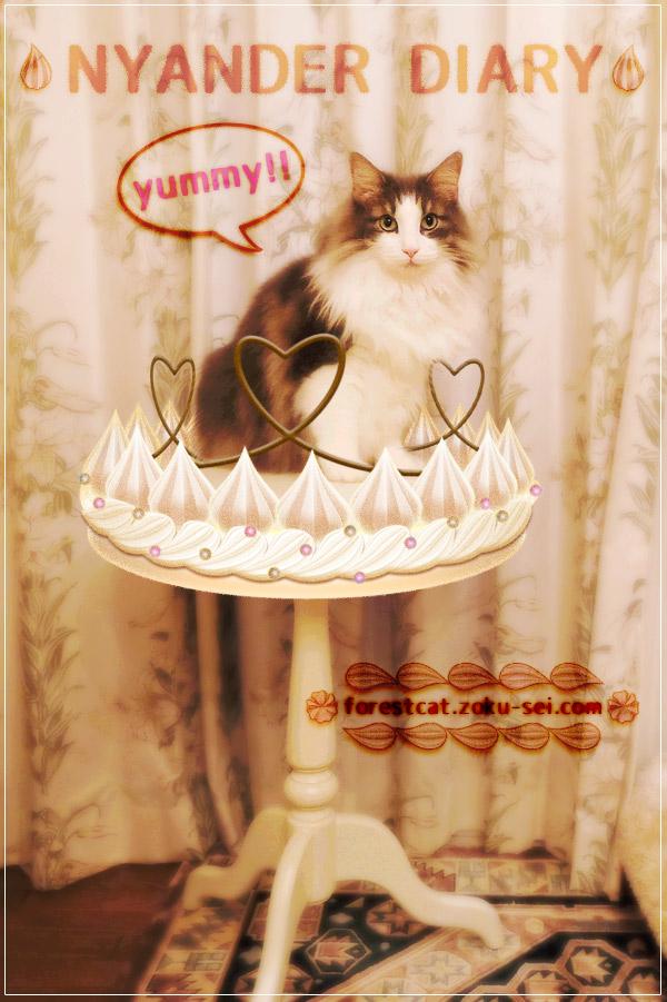 ケーキの上の猫 ハッピーバレンタインデー