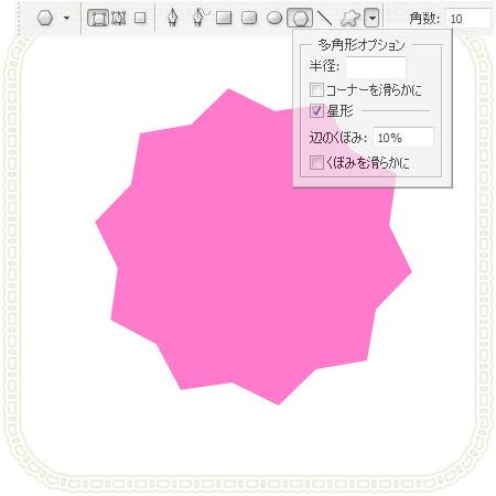 多角形ツールでベースを作る 角数10 星型 辺のくぼみ10%